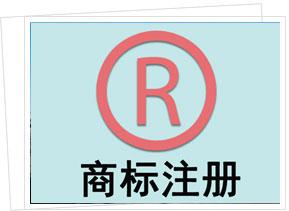 白城商标注册公司介绍